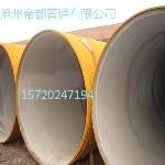 沧州帝都防腐钢管有限公司