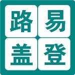 郑州路易盖登标识有限公司