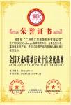 中国建设推荐产品、中国著名品牌