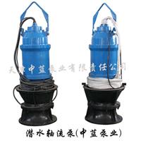 供应天津中蓝深井潜水泵/轴流泵。