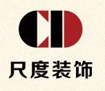 宁波海曙尺度装饰工程有限公司