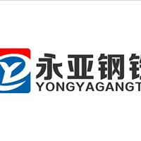 济南永亚钢铁贸易有限公司