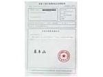 国家工商总局商标局商标认证
