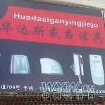 华达斯感应洁具厂