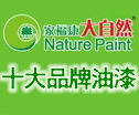 供应十大品牌油漆涂料大自然漆全国诚招代理