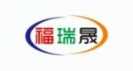 沈阳福瑞晟节能科技有限公司