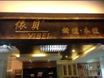 广州市番禺区依贝橱柜家具厂