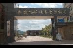 江西省石城县永盛选矿设备制造有限公司