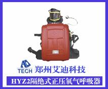 供应HYZ2隔绝式正压氧气呼吸器