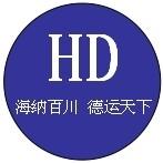 青岛海德输送带有限公司