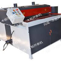 供应1300板式多片锯 木板切割机