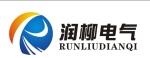 上海润柳电气有限公司