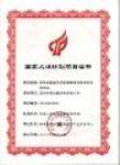 国家火炬计划荣誉证书