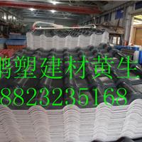 广东合成树脂瓦专业生产厂家