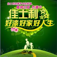 中国十大涂料行业品牌 装修材料佳士利漆全国火爆招商