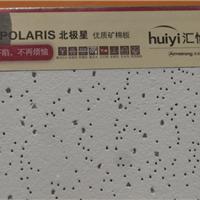 阿姆斯壮汇怡北极星RH70矿棉板POLARIS