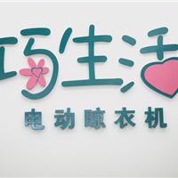 东莞市巧生活居家用品有限公司