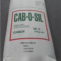 供应卡博特气相法白炭黑M-5