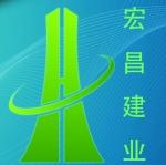 北京宏昌建业科技有限公司