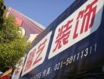 上海馨艺装饰材料有限公司