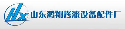 山东鸿翔烤漆设备配件厂