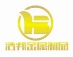 温州浩邦金属制品有限公司