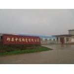 河南省郏县中佳陶瓷有限公司