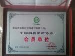 中国家装协会会员单位