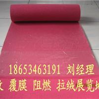 供应展览地毯价格