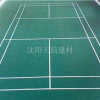 沈阳天韵羽毛球专用地胶、乒乓球专用地胶