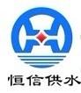 长沙恒兴供水设备有限公司