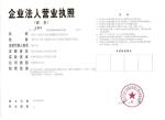 重庆石柱县嘉鑫建材有限公司