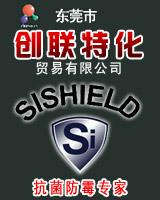 东莞市创联特化贸易有限公司