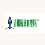 青州新瑞和塑料制品厂