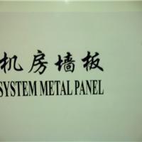 金泰牌机房墙板专用彩钢板生产厂家批发公司
