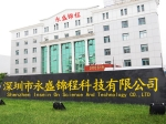深圳市永盛锦程科技有限公司