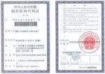 中华人民共和国组织代码机构证