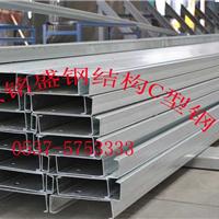 供应铭盛济宁|钢结构厂房|C型钢