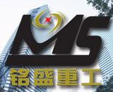 山东铭盛重工建设工程有限公司