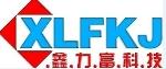 深圳鑫力富科技有限公司