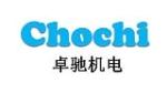 广州卓驰机电设备有限公司