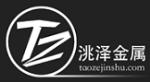 安平县洮泽金属丝网制品有限公司