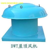 德州富达打折销售DWT-I玻璃钢屋顶风机最低价格