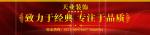 郑州天业装饰工程有限公司