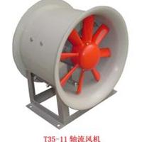 河北唐山低价供应德州富达BT35-11防爆玻璃钢轴流风机