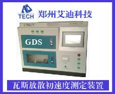 供应GDS瓦斯放散初速度测定装置