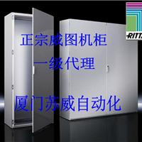 供应威图AE箱/配电箱 Rittal授权代理