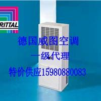 供应威图SK3370724 3500W机柜空调