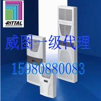 供应Rittal水冷机柜空调 威图热交换器