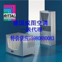 德国威图SK3386540机柜空调顶装式节能空调